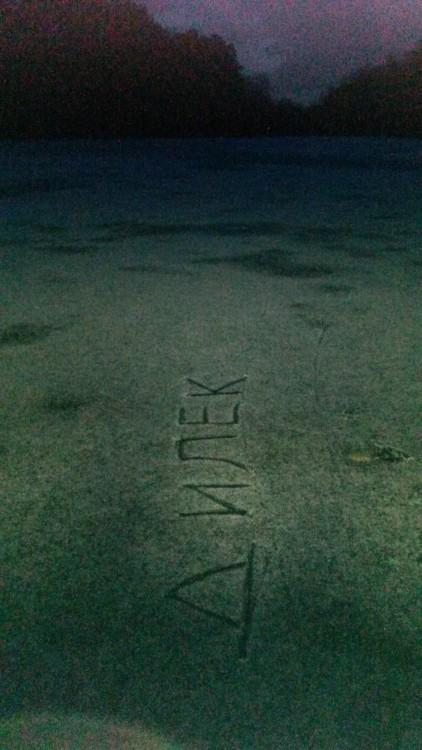 I wrote my name in Cyrillic on the frozen lake in Pushcha Voditsa, Kiev