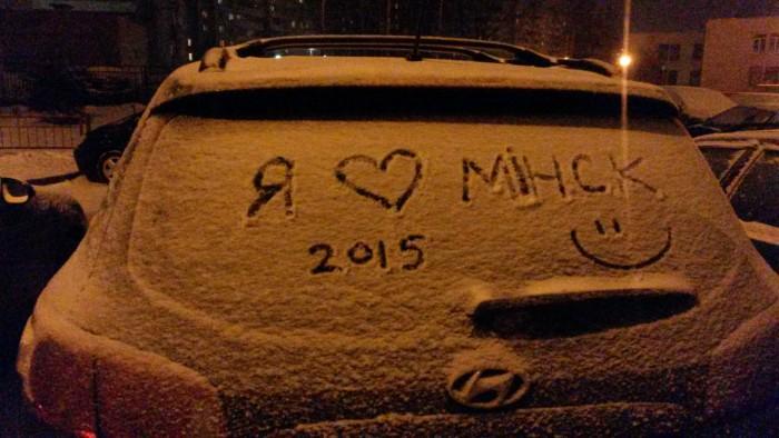 I <3 Minsk